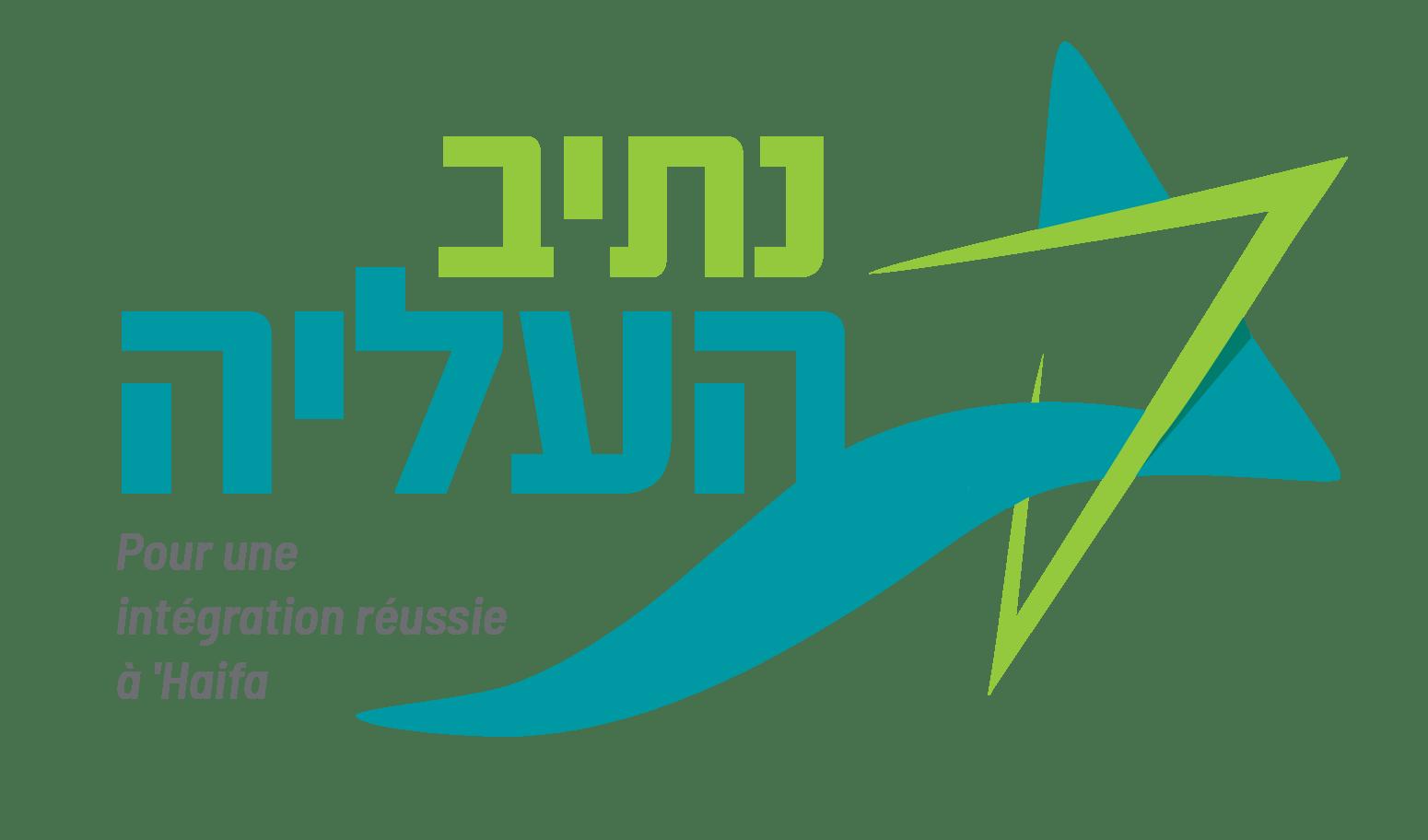 Logo_Netiv_Haaliya-05